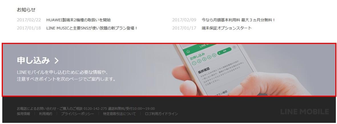 LINEモバイル申込ページ