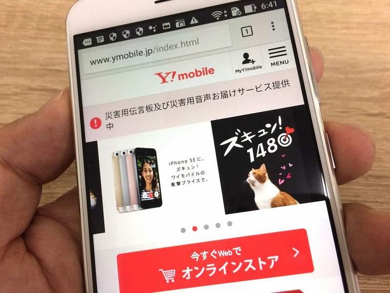 ワイ モバイル iphone 8